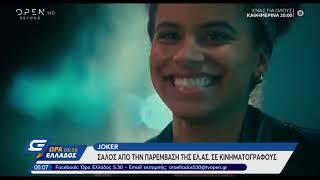 Joker: Σάλος από την παρέμβαση της ΕΛΑΣ σε κινηματογράφους - Ώρα Ελλάδος 5:30 | OPEN TV