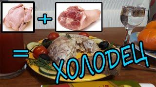 Рецепт холодца с курицей и свининой