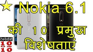Nokia 6.1 | 10 Best Features And Specification | Smartphone Review | #10ON10 Technology