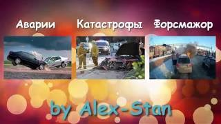 Дорожные ужасы (road accident in Russia)