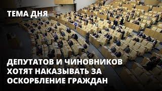 Депутатов и чиновников хотят наказывать за оскорбление граждан. Тема дня