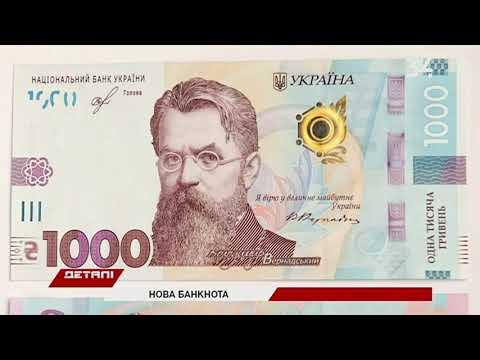 Новини » Економіка 11 липня, 2019, 12:20 143      Читать эту новость на русском  У НБУ прокоментували піратський шрифт на купюрі в 1000 гривень