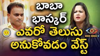 Coffee With Common Man # 4   Shilpa Chakravarthy Exclusive Interview   Bigg Boss Telugu 3   NN TV