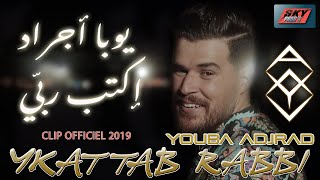 YOUBA ADJRAD - Ykattab Rabbi Official Video Clip 2019⎢يوبا أجراد - إكتب ربّي