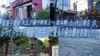 堂本剛 と 内山理名 が、かつてドラマの撮影で使用した蚕糸の森公園を目...
