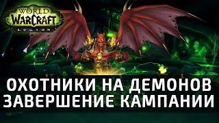 [World of Warcraft] Легион - завершение кампании оплота для Охотников на Демонов