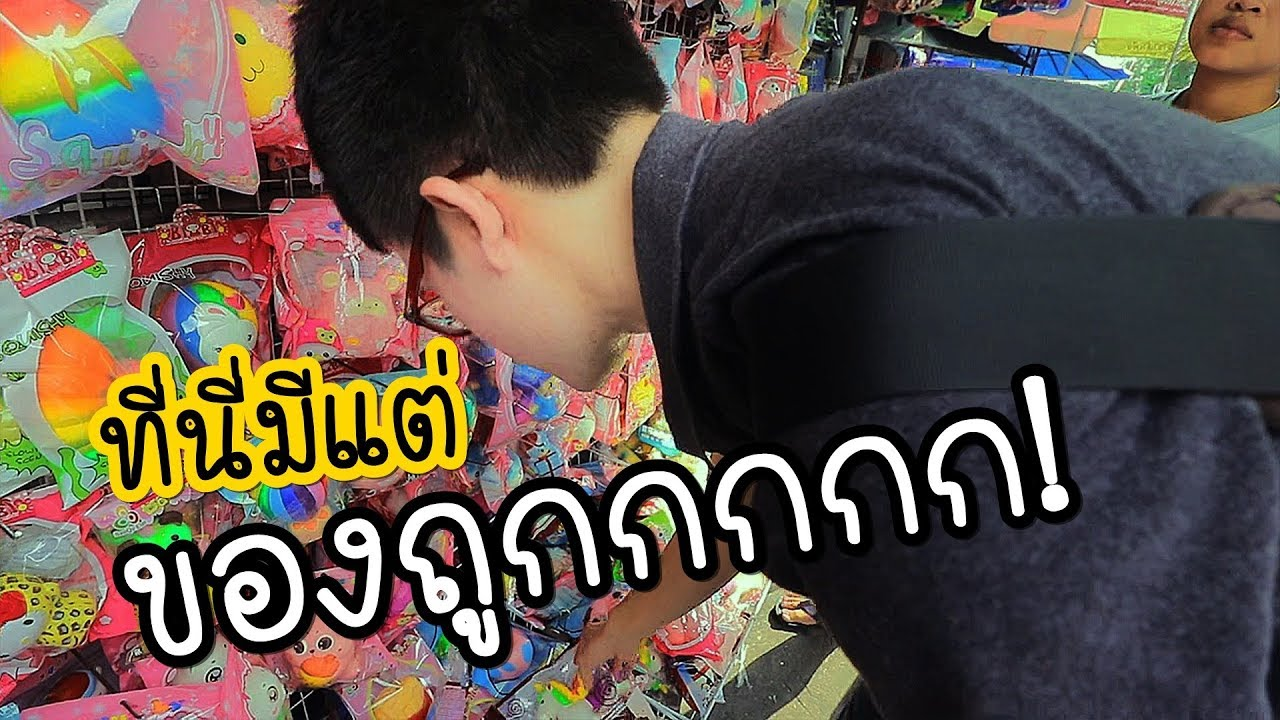 ตะลุยหาสกุชชี่และของเล่นราคาถูก 1 วันในตลาดสำเพ็งเยาวราช