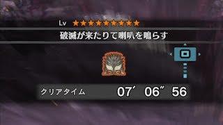 【MHW】歴戦王ネルギガンテ 7分6秒56 ハンマー ソロ オトモあり