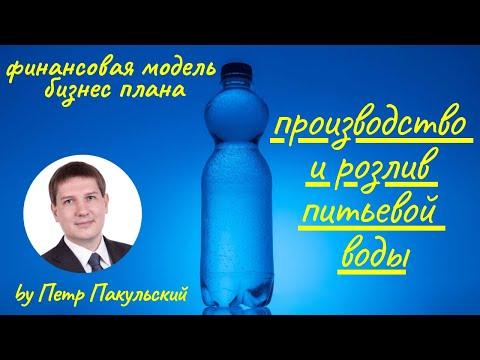 Бизнес план производства минеральной бутилированной воды