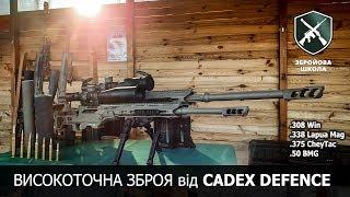 Високоточна зброя Cadex Defence: Збройова Школа №53
