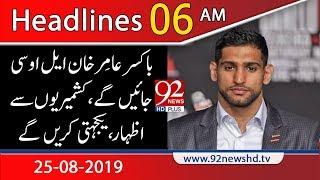 News Headlines   6 AM   25 August 2019   92NewsHD