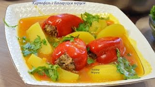 Тушёный картофель с болгарским перцем ,начинённый мясом