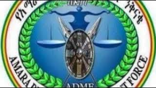 Ethiopia የአማራ ዴሞክራሲያዊ ኃይል ንቅናቄ የራዲዮ ፕሮግራም ከኤርትራ 12 -ጥር - 2010