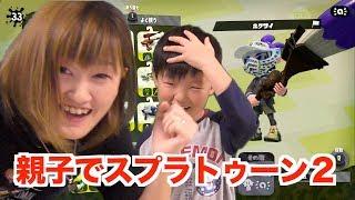 【スプラトゥーン】ココロマンとママが親子でスプラトゥーン2!!対決!?共同!?【Nintendo Switch Splatoon2】ゴリラのゲーム実況