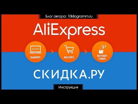 Лучший кэшбэк с алиэкспресс - кэшбек сервис «skidka.ru»