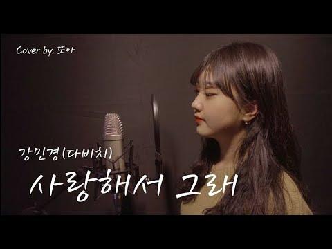 강민경(Kang Min Kyung) – 사랑해서 그래(Because I love you) cover by. 또아