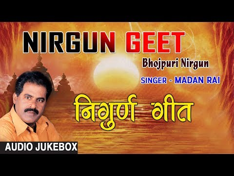 NIRGUN GEET | BHOJPURI NIRGUN AUDIO SONGS JUKEBOX | SINGER - MADAN RAI |HAMAARBHOJPURI