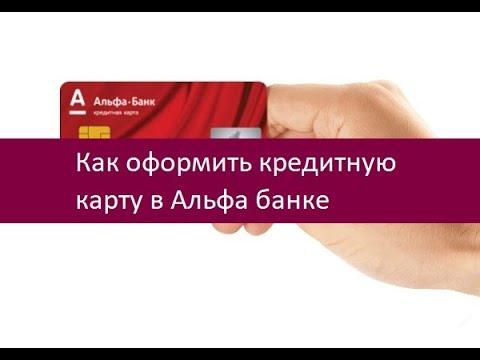 Как оформить кредитную карту в Альфа банке. Полезные советы