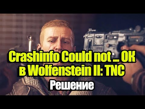 Wolfenstein II: The New Colossus ошибка Crashinfo Could not write crash dump ОК