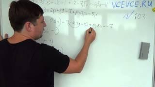 Задача №103. Алгебра 7 класс Макарычев.