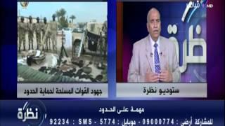 خبير عسكري: لا يمكن اختراق حدود مصر مع ليبيا لهذا السبب (فيديو)