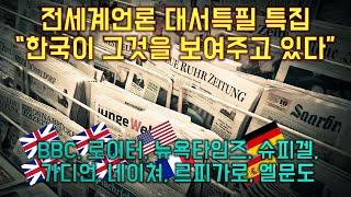 BBC,뉴욕타임즈,네이쳐,로이터등 전세계최고의 외신들마저 한국에 홀린이유 특집