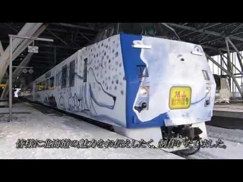"""【鉄道PV】 """"北の大地""""の現行列車をすべてプロモします♪"""