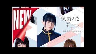 阿知賀女子学院麻雀部のチームワーク描いた実写版「咲-saki-」opテーマm...