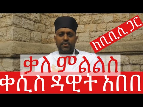 Reese Adbarat London Debre Tsion  Interview with Qes Dawit on 27 October 2013
