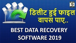 Professional Data Recovery Software For Computer | Recover Photos,Videos,Audio Etc.