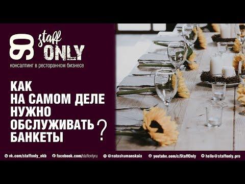 Как обслуживать банкеты в кафе и ресторанах