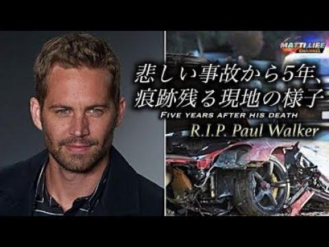ポール 事故 ウォーカー スピード ワイルド