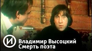 Владимир Высоцкий. Смерть поэта | Телеканал