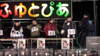 2014.2.1に農村広場で開催された「ふゆとぴあ」の前夜祭の様子です。 ミ...