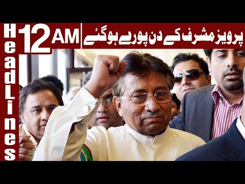 Pervez Musharraf is in Extreme Trouble now - Headlines 12 AM - 21 April 2018-Express