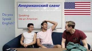 Как говорить по-американски| American Slang