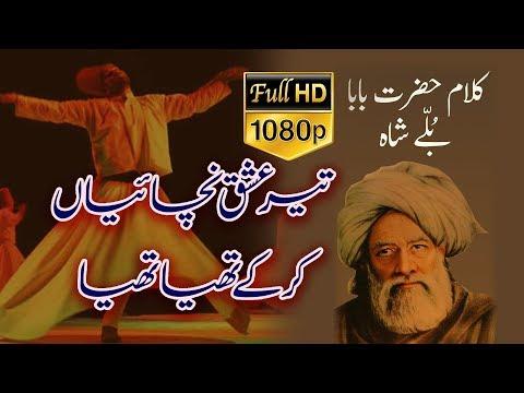 Tere Ishq Ne Nachaya Bulleh Shah Kalam Full HD Video & Audio 2018  Riaz Ali Sjad Ali  BARKATI MEDIA