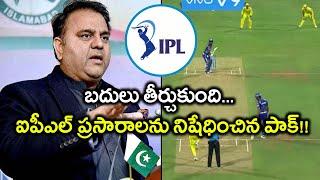IPL 2019 : Pak Decide Not To Broadcast Indian Premier League 2019 Matches | Oneindia Telugu thumbnail