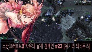 [야마루 요사키] (어려움) 스타크래프트2 자유의 날개 캠페인 [위기의 뫼비우스]
