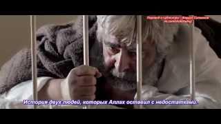 Мой Мир (Benim Dünyam) - трейлер с русскими субтитрами (2013)