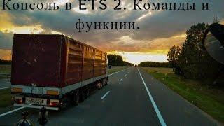 Консоль в Euro Truck Simulator 2. Команды и функции.