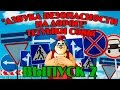 Азбука безопасности на дороге Уроки тетушки Совы Сборник 2 Развивающий мультфильм для детей mp3