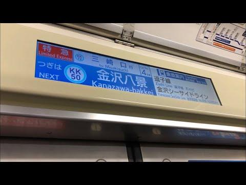【東洋GTO】京成3700形3708F (京急本線・三崎口行き代走)走行音 / Keisei-railway 3700 sound