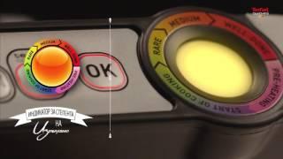Tefal - Иновацията Optigrill
