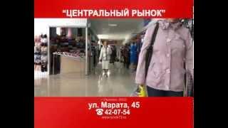 центральный рынок ульяновск марата 45