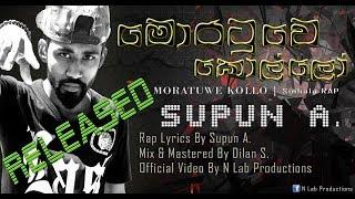Moratuwe Kollo - Supun A |N Lab Productions|