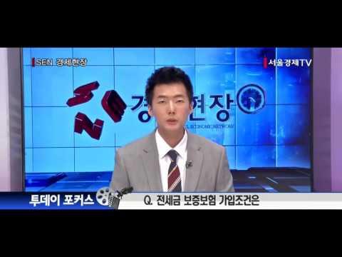 """서울경제TV투데이 포커스   """"전세금 지켜라"""" 보장보험 가입 증가"""