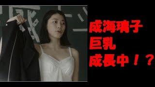 成海璃子 巨乳 成長中の模様! チャンネル登録お願いします!→https://w...