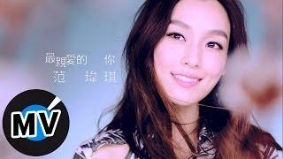 范瑋琪 Christine Fan - 最親愛的你 (官方版MV) - 美國棉 2012代言廣告曲