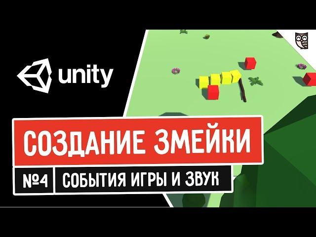Создание змейки в Unity. События игры и звук